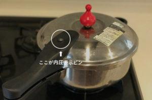 活力鍋に高圧おもりをつけ強火にかける