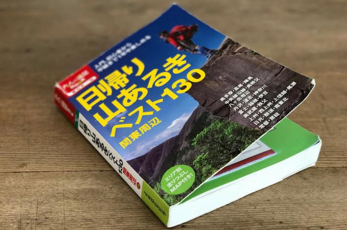 日帰り山あるきベスト130 関東周辺の本