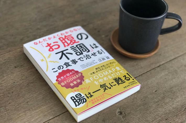 なんだかよくわからない「お腹の不調」はこの食事でなおせる!の本とコーヒーカップ