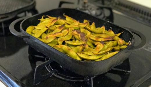 南部鉄器 薄型ダッチオーブン「ベイクパン」で「焼き枝豆」ほくほく!