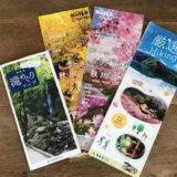 東京西多摩エリア観光パンフレット4枚が机に並んでいる