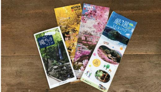 【東京西多摩ハイキング】無料!初心者にもおすすめ観光パンフレット