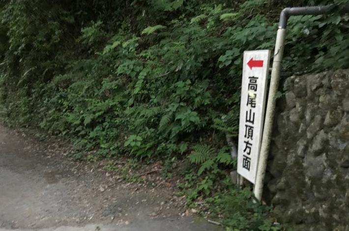 高尾山頂上への看板