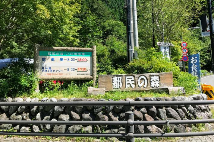 都民の森の入口