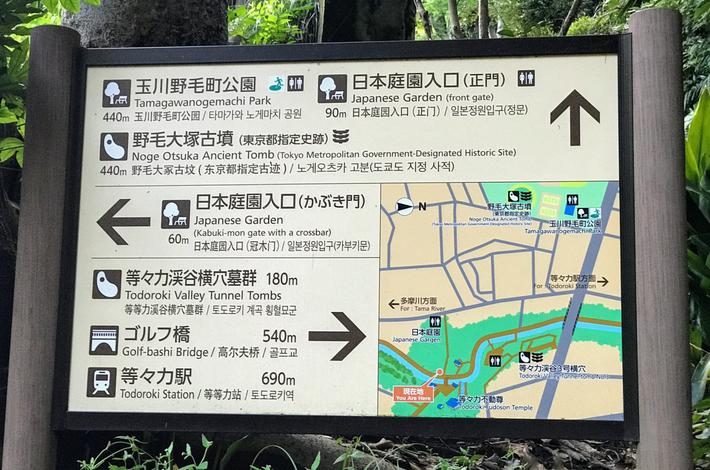 等々力渓谷内のマップがある看板