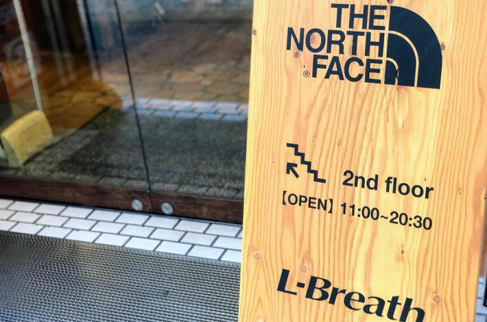 エルブレスの店舗前にノースフェイスの木の看板が置かれている