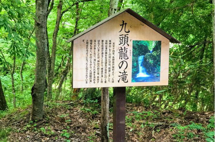 九頭竜の滝の看板