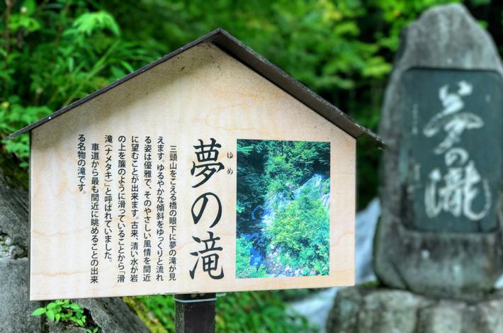 夢の滝の看板