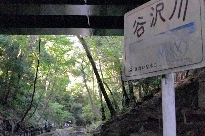 玉沢橋をくぐる