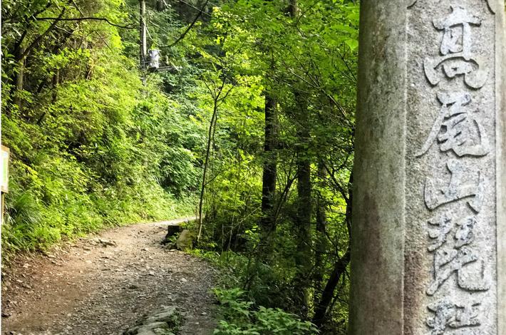 6号路の登山道がスタートする場所の拡大