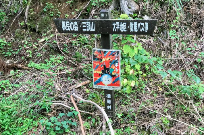 菅平の滝への道の指標拡大