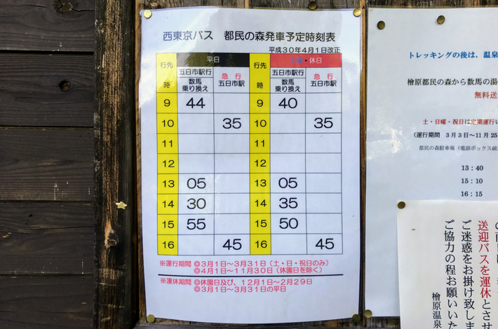 檜原都民の森バスの時刻表