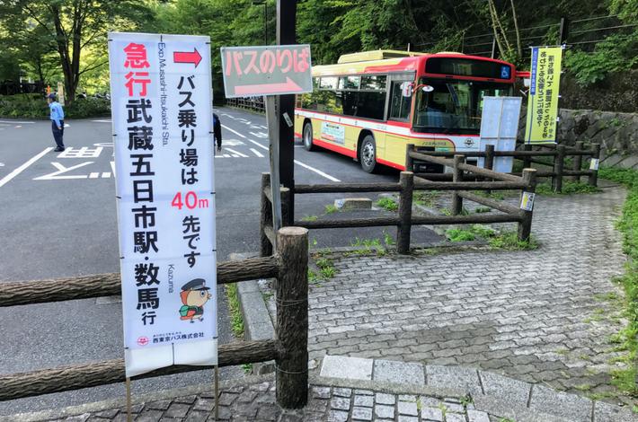 檜原都民の森のバス停