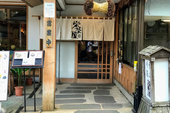 栄茶屋 本店の店の前