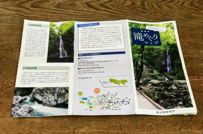 檜原村の滝マップが2つ折になっている