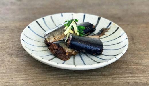 【ゼロ活力鍋レシピ】さんまの生姜煮 魚が骨まで食べられる!