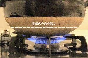 かまどさんを中強火で炊く