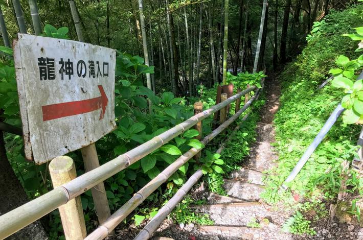 竜神の滝の入口