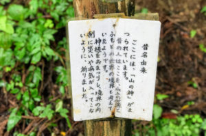 御岳山へ徒歩の参道の途中に昔の道しるべ「やまのかみ」の説明