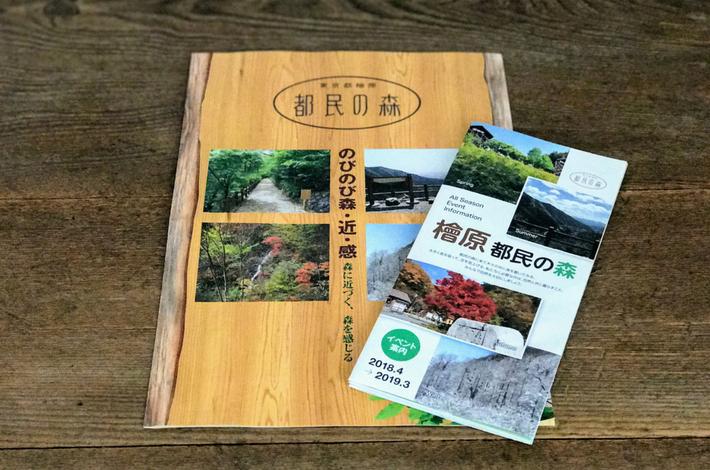 檜原都民の森のパンフレット2冊