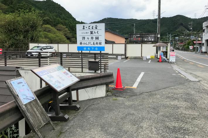 清流ガーデン 澤乃井園の駐車場