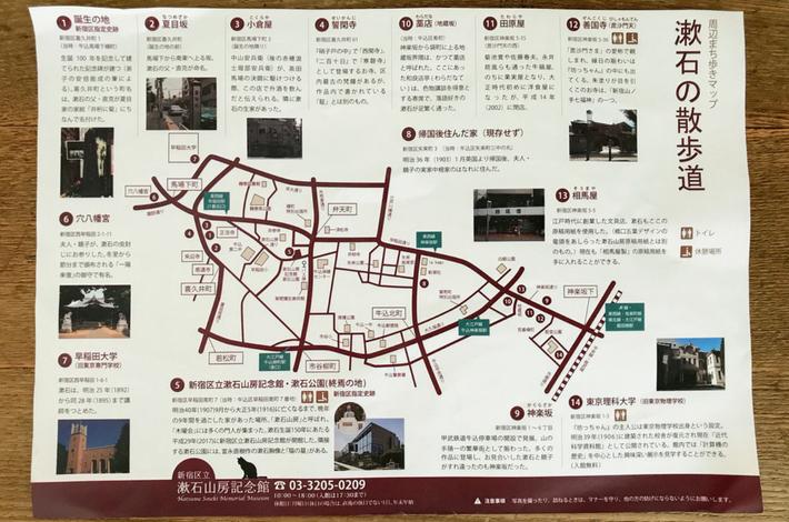 夏目漱石の散歩道