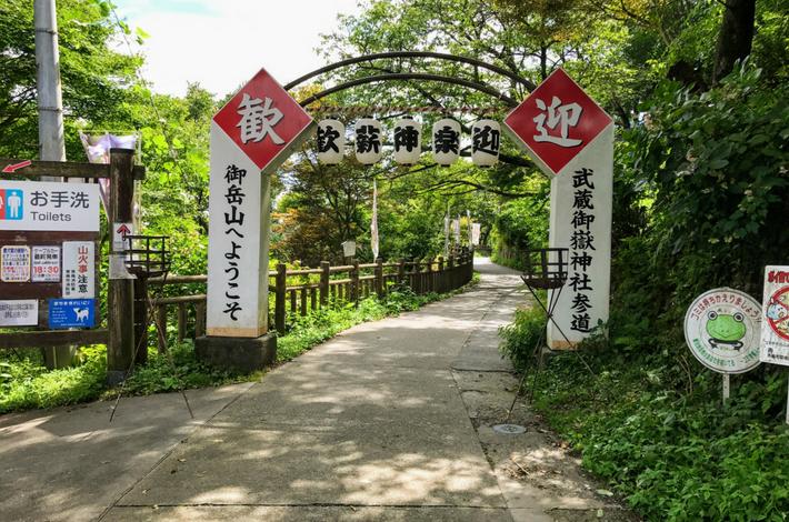 御岳山 表参道への道