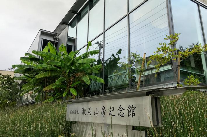 漱石山房記念館の外観拡大