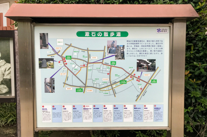 漱石公園にある漱石の散歩道マップのパネル