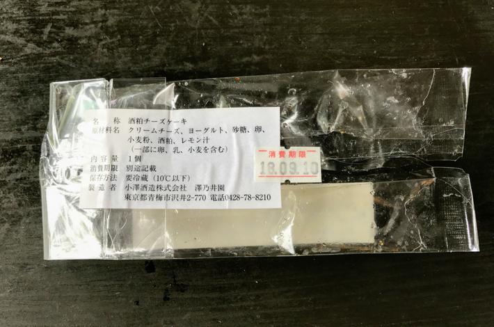 清流ガーデン 澤乃井園酒粕チーズケーキの原料名の詳細