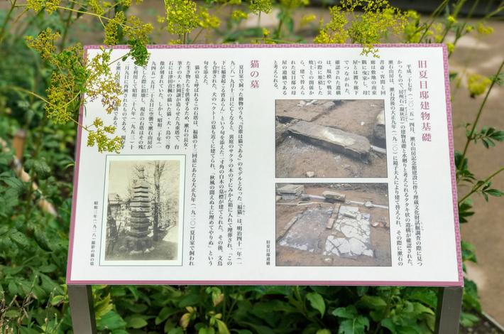 漱石公園にある猫塚の説明パネル