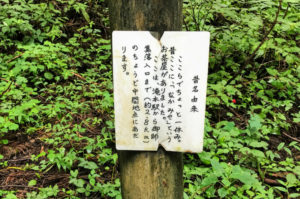 御岳山へ徒歩の参道の途中に昔の道しるべ「なかみせ」の説明
