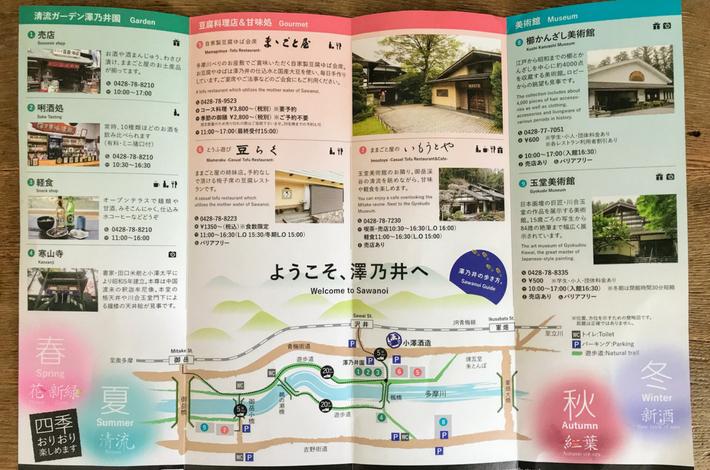 清流ガーデン 澤乃井園 澤乃井の歩き方マップ