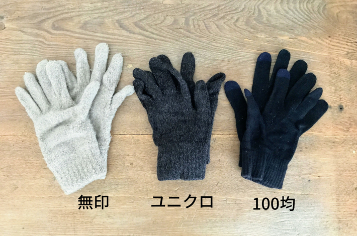 無印、ユニクロ、100均の手袋