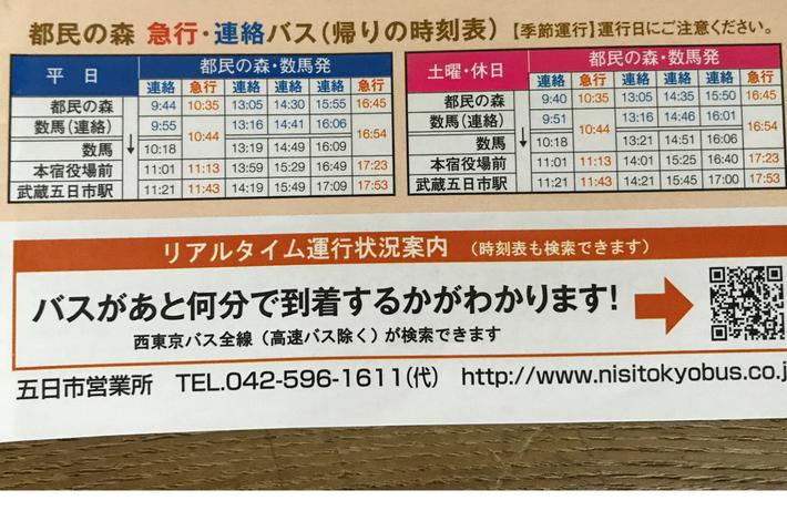 西東京バス発車予定時刻表帰り