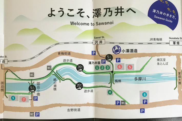 清流ガーデン 澤乃井園 澤乃井の歩き方マップ拡大