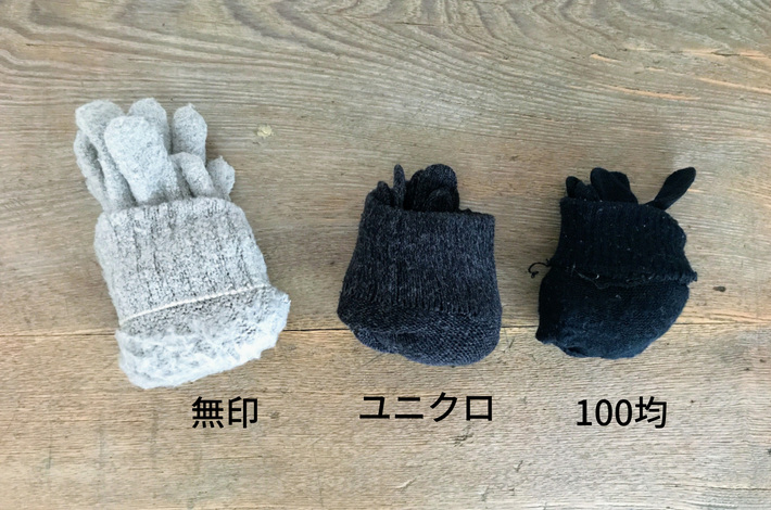 無印、ユニクロ、100均の手袋を丸めたところ