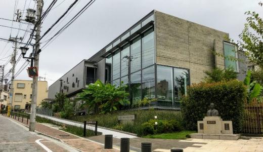 【漱石山房記念館・漱石公園】夏目漱石の記念館へ。新宿区早稲田の都心で文学さんぽ