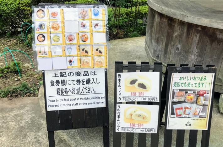 清流ガーデン 澤乃井園の軽食詳細