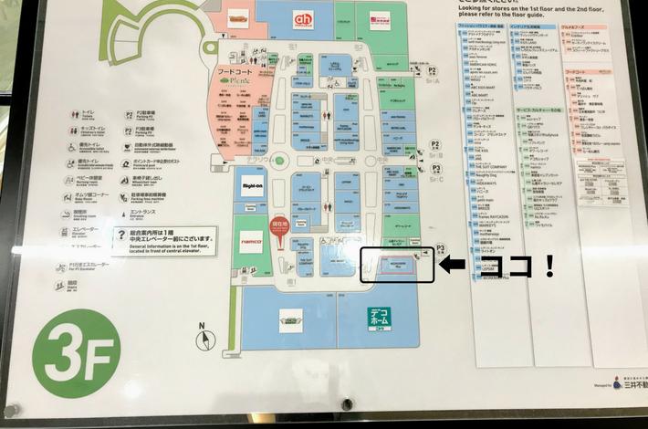 ららぽーと立川 ワークマンプラスの店内マップ