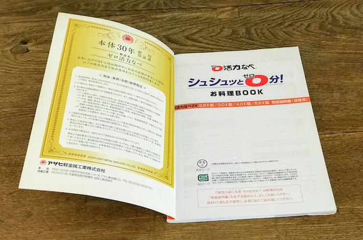 ゼロ活力なべ お料理bookの保証書