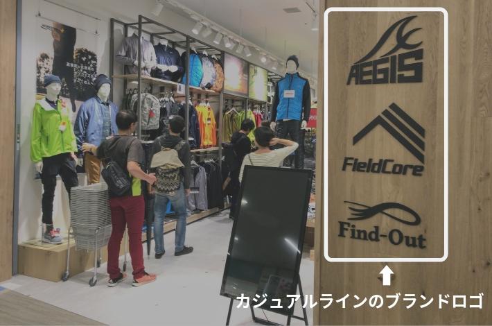 立川 ワークマンプラスの店 3つのカジュアルラインブランドロゴ