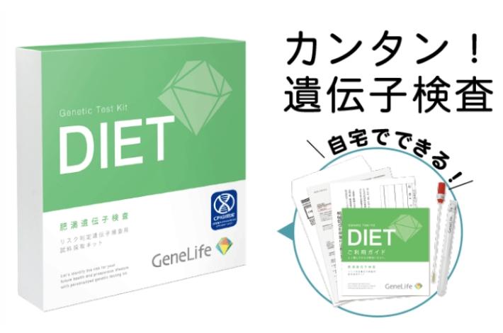 ジーンライフ「DIET」商品説明画像