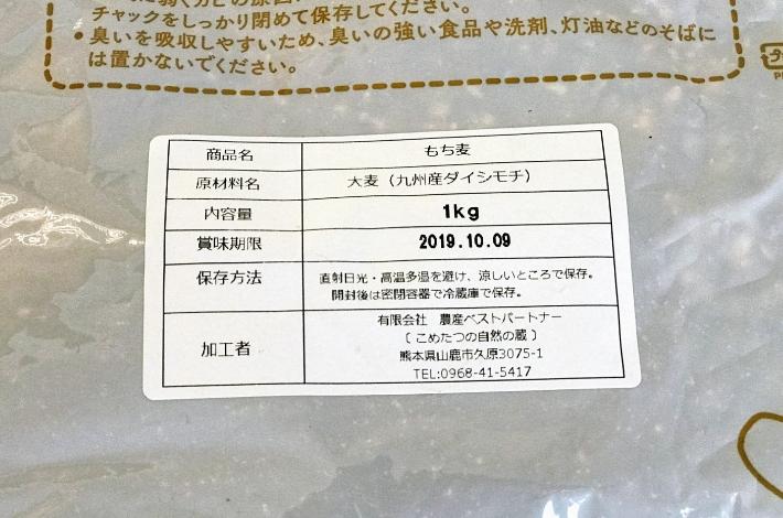九州産紫もち麦のダイシモチのパッケージ裏