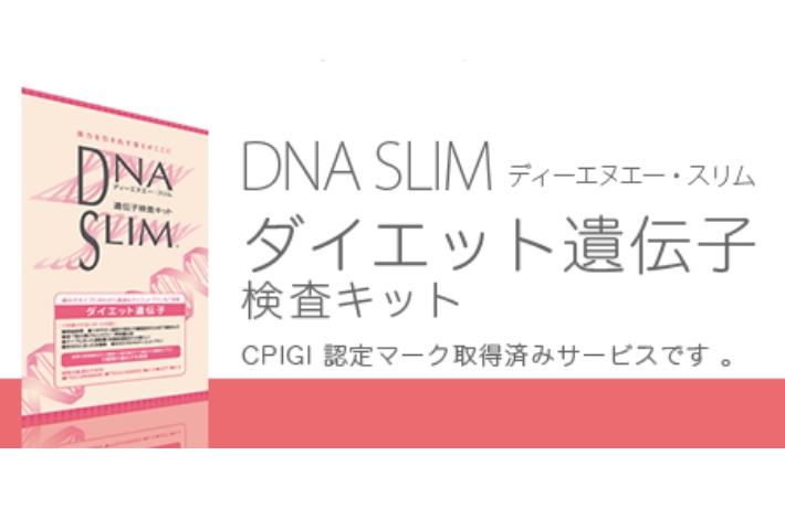 ダイエット遺伝子検査「DNASULIM」の説明画像