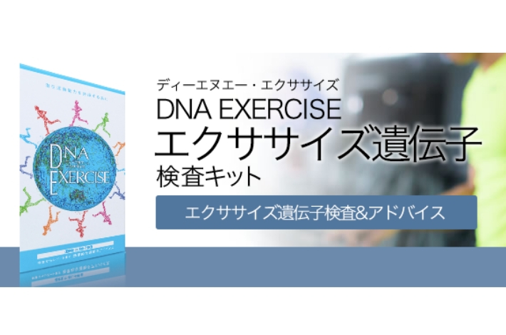 【DNA EXERCISE エクササイズ遺伝子】ハーセリーズインターナショナルの商品画像