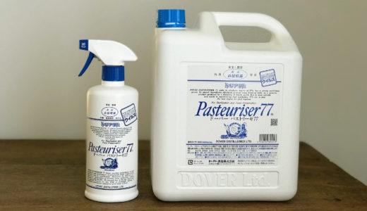 【パストリーゼ 利用歴10年以上レビュー】便利すぎ!掃除、除菌、ノロ予防など使い方いろいろ。