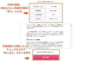 ブック放題の公式ウェブサイトから申し込み画面9