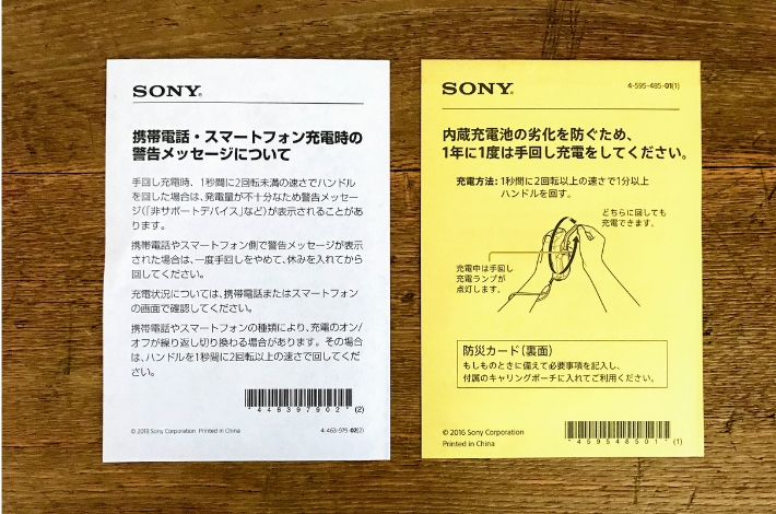 SONY(ソニー) ICF-B99の注意事項の書面