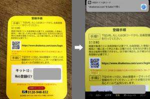 ハーセリーズ DNASLINMダイエット遺伝子検査キットの中のweb登録カードから写真をとる